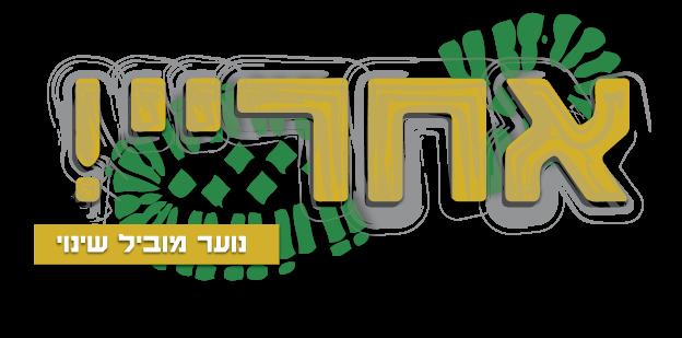 aharai.org.il